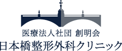 日本橋整形外科クリニック
