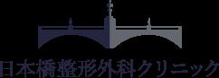 日本橋整形外科クリニック|スポーツ・小児整形外科、リハビリ