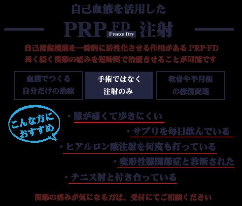 PRP FD注射