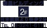 03-3241-6111|お電話でのお問い合わせ